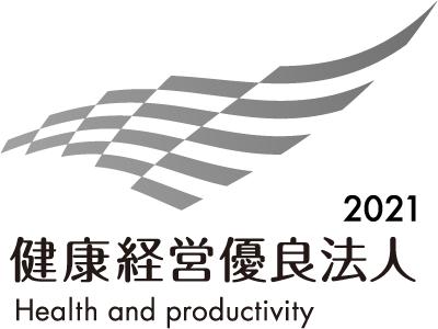 健康優良法人2021認定